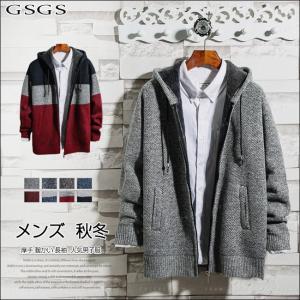 メンズ 男性 セーター カーディガン ニットセーター チェーン付き 厚手 暖かい アウター ショート丈|gsgs-shopping