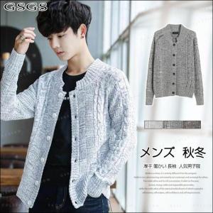 メンズ カーディガン カーデ セーター ニット素材 丸首 ニットセーター 厚手 暖かい きれい目 ショート丈 ボタン|gsgs-shopping