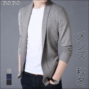 メンズ 男性 セーター カーディガン ニットセーター ショート丈 柔らかい おしゃれ ビジネス カジュアル きれいめ|gsgs-shopping