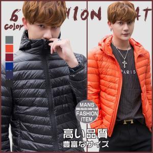 ダウンジャケット ダウンコート メンズファッション 男性 アウター 冬服 軽量 軽い 着心地 たためるタイプ 便利 アウトドア 防寒 無地 gsgs-shopping