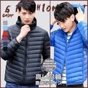 ダウンジャケット ダウンコート アウター メンズファッション 男性 冬服 薄手 収納袋付き 便利 室内着 大きいサイズ アウトドア シンプル gsgs-shopping