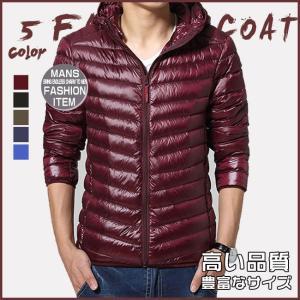 ダウンジャケット ダウンコート アウター メンズファッション 男性 冬服 エナメル風 シンプル 薄手 たためるタイプ 収納袋付き 携帯しやすい 欠けない一枚 gsgs-shopping