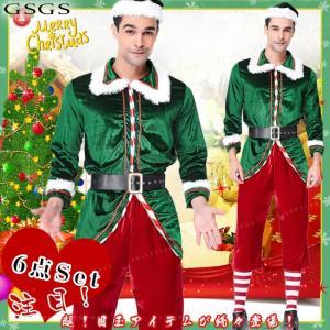 サンタ衣装 メンズコスプレ 仮装コスチューム 緑 クリスマス イベントパーティー キャラクター 大人用 男性 衣装|gsgs-shopping