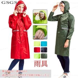 レインコート レインウェア 雨具 軽量 山登り 顔が濡れない 顔の雨よけ 透明のサンバイザー付きで雨除け対策バッチリ|gsgs-shopping