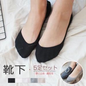 カバーソックス 靴下 レディース シンプル 通気性 見えない 滑り止め 5足セット gsgs-shopping