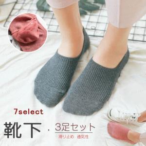 カバーソックス 靴下 レディース 無地 シンプル 滑り止め 3足セット gsgs-shopping