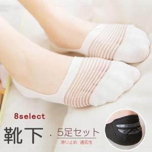カバーソックス 靴下 レディース 新作 見えない 滑り止め 薄手 通気性 5足セット gsgs-shopping