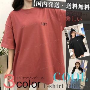 Tシャツ 半袖ワンピース レディース ロング丈 ワンピース ゆるティー カットソー  体型カバー ゆったり 薄手 夏服 新作 ファッション|gsgs-shopping
