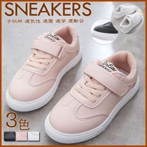 スニーカー キッズ 子供靴 男の子 女の子 レザー シンプル 通学 シューズ こども マジックタイプ 運動靴|gsgs-shopping