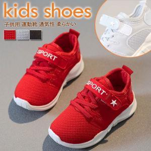 スニーカー キッズ 子供靴 子供用 通気性 オシャレ 男の子 女の子 通園 通学 シューズ  運動靴|gsgs-shopping