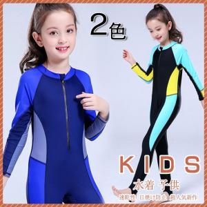 水着 子供 キッズ 女の子 男の子 スイムウェア ウエットスーツ セット フィットネス 日焼け防止 速乾性 男女兼用 水泳|gsgs-shopping