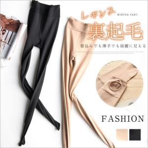 スキニーパンツ レディースファッション 女性 ボトムス レギンス ズボン 裏起毛 ブラック 肌色 滑らかな肌触り ハイウエスト gsgs-shopping