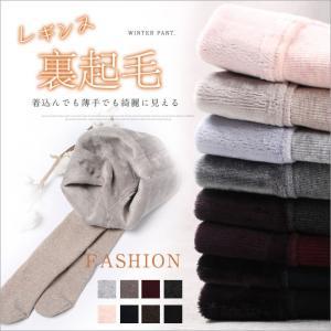 スキニーパンツ レディースファッション 女性 ボトムス レギンス ズボン 裏起毛 トレンカ 中綿 柔らかい 穿き心地 色豊富展開 gsgs-shopping