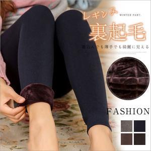 スキニーパンツレディースファッション 女性 ボトムス  レギンス ズボン ボア裏起毛 冬の出掛けに 防寒 あったか 色豊富展開 gsgs-shopping