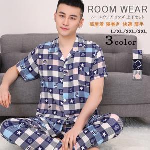 ルームウェア メンズ パジャマ 上下セット シャツパジャマ 寝巻き 冷房対策 快適 薄手|gsgs-shopping