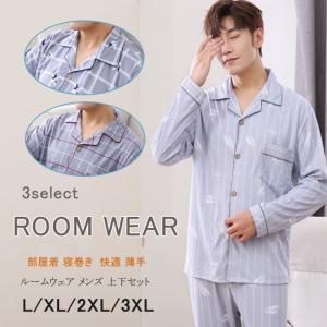 ルームウェア メンズ 上下セット パジャマ 長袖 長ズボン 無地 前開き シャツパジャマ 寝巻き 薄手 冷房対策|gsgs-shopping