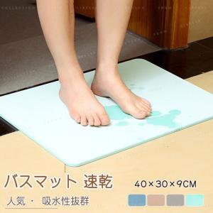 珪藻土バスマット お風呂マット 浴室用品 浴室マット 滑り止め付き 足ふきマット 吸水性抜群 速乾 珪藻土|gsgs-shopping