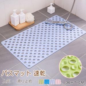 浴室内マット お風呂マット お風呂洗い場マット バス用品 浴槽 浴室マット 滑り止め すべり止めマット|gsgs-shopping