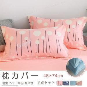 ピローケース 枕カバー 2枚組 48×74cm まくらカバー マクラカバー 寝具 ベッドインテリア 耐久性 なめらか おしゃれ|gsgs-shopping