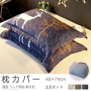ピローケース 枕カバー 2枚セット 48×74cm マクラカバー 寝具 ベッドインテリア シンプル 耐久性|gsgs-shopping