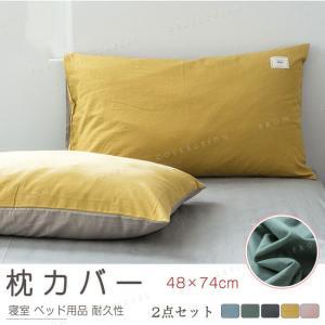 枕カバー ピローケース ピローカバー 2枚組 48×74cm マクラカバー 寝室 ベッド用品 ふわふわ おしゃれ|gsgs-shopping