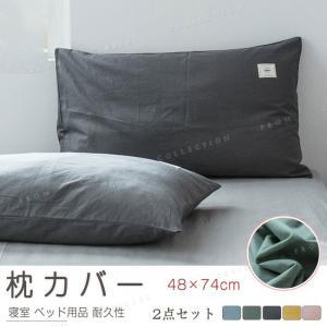 ピローケース 枕カバー 2枚組 48×74cm ベッドインテリア まくらカバー ベッド用品 耐久性 シンプル ふわふわ gsgs-shopping
