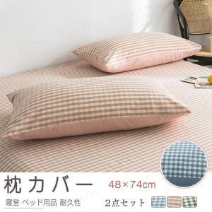 ピローケース 枕カバー 2枚セット 48×74cm まくらカバー 寝室 ベッド用品 耐久性 ふわふわ gsgs-shopping