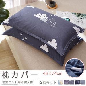 ピローケース 枕カバー 2枚組 48×74cm 枕ケース 寝室 ベッド用品 寝具 耐久性 ふわふわ gsgs-shopping