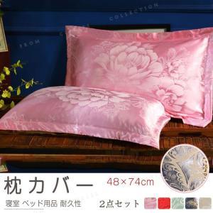 枕カバー ピローケース 2枚セット 48×74cm マクラカバー 寝具 ベッドインテリア 耐久性 なめらか おしゃれ gsgs-shopping