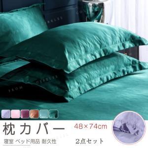 枕カバー ピローケース ピローカバー 2枚組 48×74cm マクラカバー 寝室 ベッド用品 シンプル おしゃれ gsgs-shopping