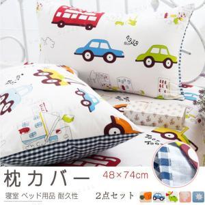 ピローケース 枕カバー ピローカバー 2枚組 48×74cm マクラカバー ベッドインテリア ベッド用品 ふわふわ おしゃれ gsgs-shopping
