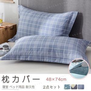 枕カバー ピローケース ピローカバー 2枚組 48×74cm マクラカバー ベッドインテリア ベッド用品 おしゃれ gsgs-shopping