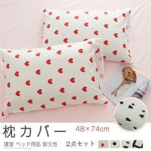 枕カバー ピローケース 2枚セット 48×74cm まくらカバー 寝室 ベッド用品 耐久性 ふわふわ gsgs-shopping