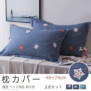 ピローケース 枕カバー ピローカバー 2枚組 48×74cm マクラカバー ベッドインテリア ベッド用品 ふわふわ 耐久性 gsgs-shopping