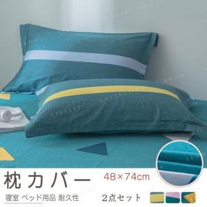 ピローケース 枕カバー 2枚組 48×74cm 枕ケース 寝室 ベッド用品 耐久性 ふわふわ gsgs-shopping