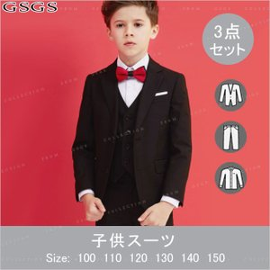 フォーマルスーツ 子供スーツ 男の子 子供服 フォーマル  キッズ 入園式 卒業式 結婚式 発表会 3点セット|gsgs-shopping
