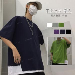 男女兼用 半袖 Tシャツ カップル お揃いペア  恋人 メンズ レディース 人気 韓国ファッション  シンプル|gsgs-shopping