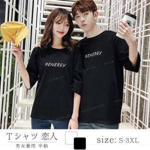 男女兼用 半袖 Tシャツ カップル お揃いペア  恋人 メンズ レディース 人気 韓国ファッション|gsgs-shopping