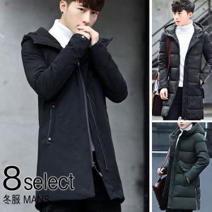 コート メンズファッション 男性 冬 アウター ロング丈 あったかくて格好良く 無地 サイドスリット 着痩せ カジュアル 厚手 gsgs-shopping
