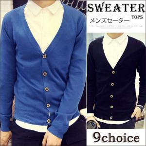 セーター カーディガン ニット メンズファッション 男性 Vネック ボタン 細身 細身 きれいめ シャツと好相性 格好いい 知的な印象|gsgs-shopping