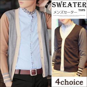 セーター カーディガン カーデ ニット メンズファッション 男性 Vネック ボタン 配色ニット 細身 ビジネスカジュアル 鮮やか 細身|gsgs-shopping