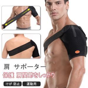 肩 サポーター 肩痛 ショルダー 圧迫 スポーツ 肩関節 をしっかり 固定 簡単装着 運動用|gsgs-shopping