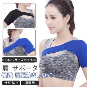 肩 サポーター 肩痛 ショルダー 圧迫 スポーツ 肩関節 をしっかり 固定 簡単装着 男女兼用|gsgs-shopping