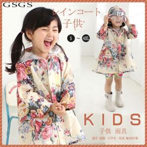 レインコート カッパ キッズ 子ども服 子供 女の子  通学 通園 カッパ 雨 レインコート 子供  雨具 マント キッズ コート|gsgs-shopping