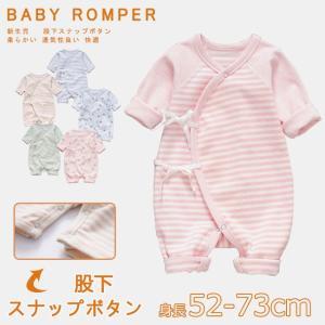 ベビー ロンパース カバーオール 新生児 赤ちゃん ベビー服 子供服 長袖 前開き ボタン ストライプ シンプル お祝い