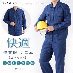 作業服 作業着 長袖 上下セット デニム 作業服ワークマン 長袖 ワークウェア 大きいサイズ メール便送料無料|gsgs-shopping