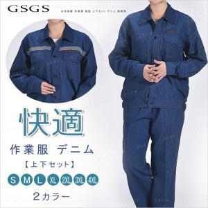 作業服 作業着 長袖 上下セット デニム 反射ストリップ 作業服ワークマン 長袖 ワークウェア 大きいサイズ メール便送料無料|gsgs-shopping