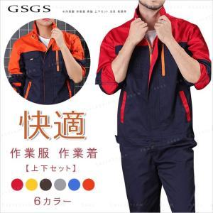 作業服 作業着 長袖 上下セット 作業服ワークマン 長袖 ワークウェア おしゃれ 大きいサイズ メール便送料無料|gsgs-shopping
