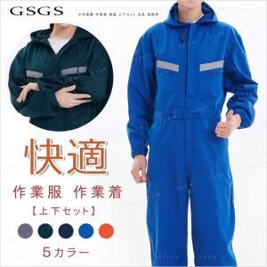作業服 作業着 長袖つなぎ 続服 男女兼用 反射ストリップ 帽子付き おしゃれ ワークウェア 大きいサイズ メール便送料無料|gsgs-shopping