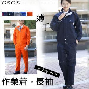 作業服 作業着 長袖 上下セット 業務用 ワークウェア おしゃれ  大きいサイズ メール便送料無料|gsgs-shopping